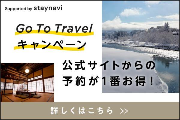 Go To トラベルキャンペーンの一環として宿泊施設検索サイトSTAYNAVI(ステイナビ)を利用しています。