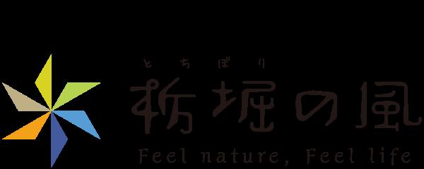 農家民宿 栃堀の風 Tochibori-no-kaze